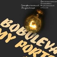Портфолио Бобылева Екатерина Юрьевна